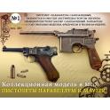 """Форма №1 """"Брелок. Пистолеты Парабеллум и Маузер"""", 1:7 (96614)"""
