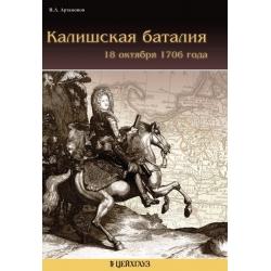 ФВИ Артамонов В. Калишская баталия 18 октября 1706 г