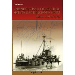 ФВИ Козлов Д. Мемельская операция флота Балтийского моря. Июнь 1915 г.