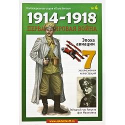 """Журнал """"Первая Мировая война"""". №4 с фигуркой 54мм"""