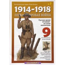 """Журнал """"Первая Мировая война"""". №7 с фигуркой 54мм"""