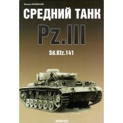 БФ Орловский М. Средний танк Pz.III