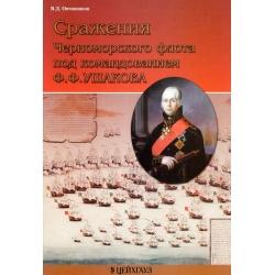 Овчинников В. Сражения Черноморского флота под командованием Ф. Ф. Ушакова