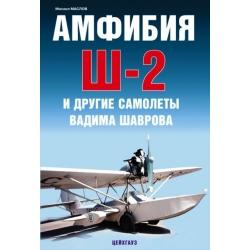 АФ Маслов М. Амфибия Ш-2 и другие самолеты Вадима Шаврова