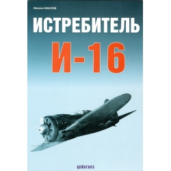 АФ Маслов М. Истребитель И-16