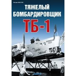 АФ Маслов М. Тяжелый бомбардировщик ТБ-1