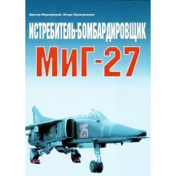 АФ Марковский В., Приходченко И. Истребитель-бомбардировщик МиГ-27