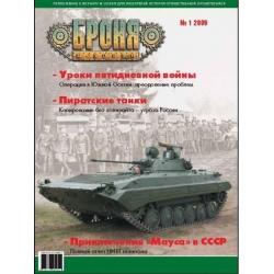 Броня. Журнал №1 (1) /2009