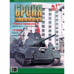 Броня. Журнал №1 (6) /2011