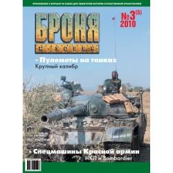 Броня. Журнал №3 (5) /2010