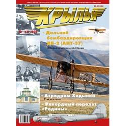 Крылья. Журнал №1 (3) /2009