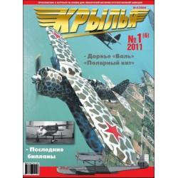 Крылья. Журнал №1 (6) /2011