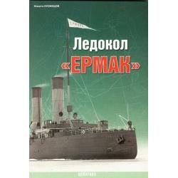 """ВМФ Кузнецов Н. Ледокол """"Ермак"""""""