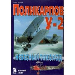 ВМ Маслов М. Поликарпов У-2. Небесный тихоход