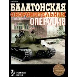 ВМ Баронов О. Балатонская оборонительная операция