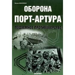 ФВИ Виниченко М. Оборона Порт-Артура. Подземное противоборство