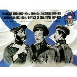 КРЫМСКАЯ ВОЙНА 1853-56/ ОБОРОНА СЕВАСТОПОЛЯ 1854-1855 (светлый пластик)