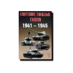 """""""БФ"""" Солянкин А, Павлов М., Павлов И., Желтов И. Советские тяжелые танки. 1941-1945"""