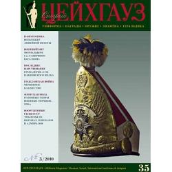 Старый Цейхгауз №35 (№ 3/2010)