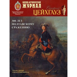 """Special edition of """"Old Zeughaus"""". 300 years of the Battle of Poltava"""