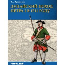 Дунайский поход Петра I: Русская армия в 1711 г. не была побеждена. Артамонов В.А.
