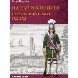 На пути в Индию. Персидский поход 1722–1723. Курукин И.В.