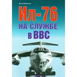 АФ Марковский В. Ил-76 на службе в ВВС