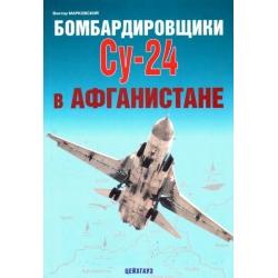 АФ Марковский В. Бомбардировщики Су-24 в Афганистане