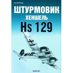 АФ Борисов Ю. Штурмовик Хеншель HS-129