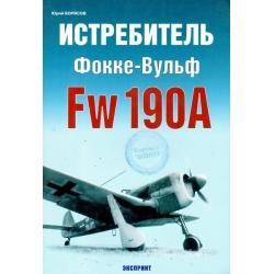 АФ Борисов Ю. Истребитель Фокке-Вульф Fw-190A