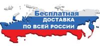 Бесплатная доставка от 3000 руб.!