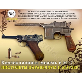 """Form number 1 """"Keychain: Parabellum and Mauser Pistols"""", 1: 7 (96614)"""