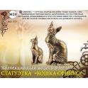 """Форма №29 """"Статуэтка кошки-сфинкс"""", 1:10 (96640)"""