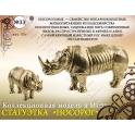 "Form No.33 ""Rhinoceros figurine"", 1:55 (96644)"