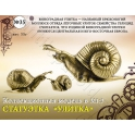 """Form number 35 """"Snail statuette"""", 1/3 (96646)"""