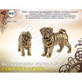 "Форма №66 ""Мопс. Статуэтка"",1:16 (96675)"