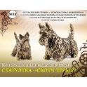 """Form No.38 """"Scotch Terrier"""", 1:14 (96649)"""