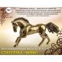 """Форма №7 """"Статуэтка коня""""(1:40) (96620)"""