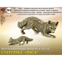 """Form No.8 """"Statuette of a fox"""" (1:20) (96621)"""