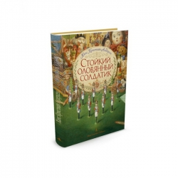 "The fairy tale book Hans Christian Andersen ""The Steadfast Tin Soldier"" (RUS), 12 pages (978-5-906918-49-9)"