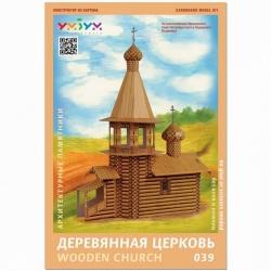 Церковь деревянная (039)