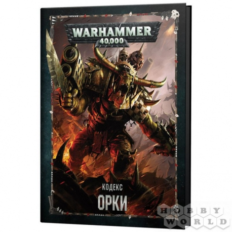 Warhammer 40.000. Codex: Orcs (8th ed., Ru) (17001)