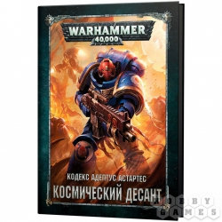 Warhammer 40.000. Codex: Space Marines (8th ed., Ru) (75067)