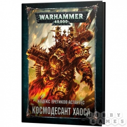 Warhammer 40.000. Codex: Chaos Space Marines (8th ed., Ru) (75068)