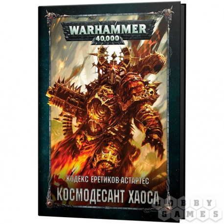 Warhammer 40.000. Codex: Chaos Space Marines (8th ed., Ru) (75068)