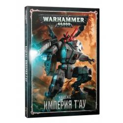 Warhammer 40,000. Кодекс: Империя Т'ау (8-я ред. РУС) (17004)