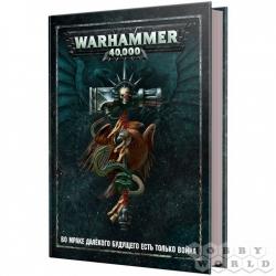 Warhammer 40,000: Основная книга правил (8-я редакция) на русском языке (75065)