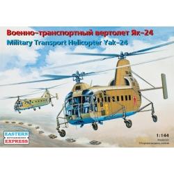 1/144 Военно-транспортный вертолет Як-24 (14515)