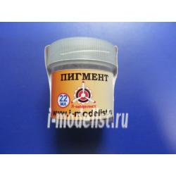 Pigment Burn german gray (22-71)