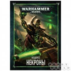 Warhammer 40,000. Кодекс: Некроны (8-я редакция) на русском языке (17002)